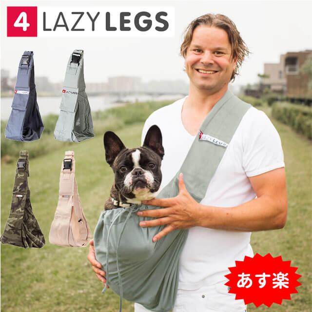 スリングバッグ 4LazyLegs