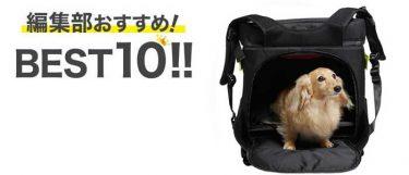 中型犬におすすめのキャリーバッグ・カート・リュックBEST10!