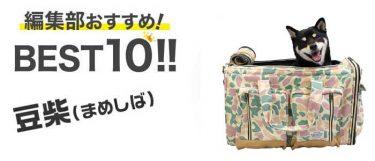 豆柴におすすめのキャリーバッグBEST10!