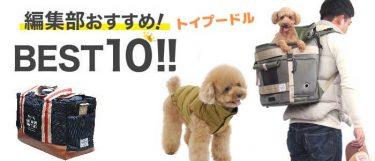 トイプードルにおすすめのキャリーバッグBEST10!