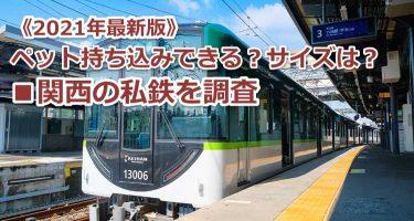 犬と電車に乗ろう!関西の私鉄電車ペット持ち込みルールを検証【ワンNAVI】