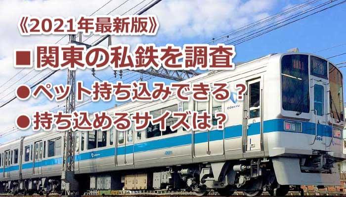 関東の私鉄イメージ